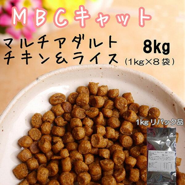 【リパック品】 MBC マルチ アダルト キャット(成猫用) チキン&ライス 8kg(1kg×8袋)