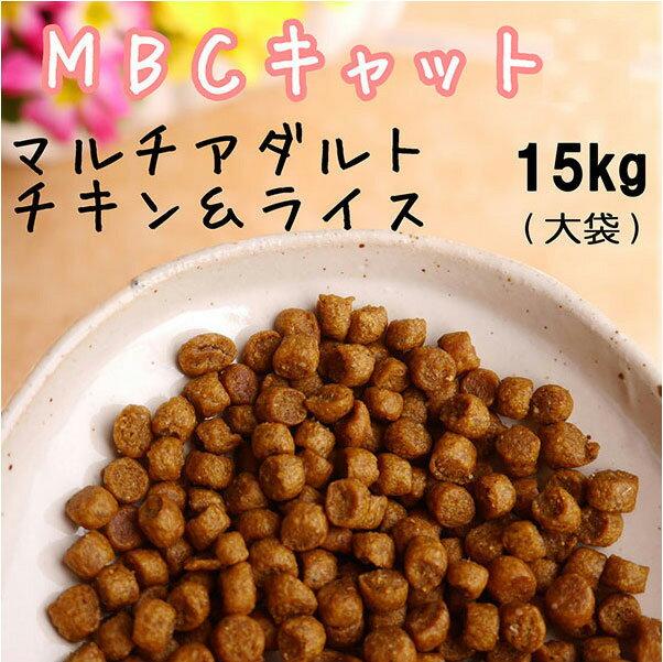 MBC マルチ アダルト キャット(成猫用) チキン&ライス 15kg