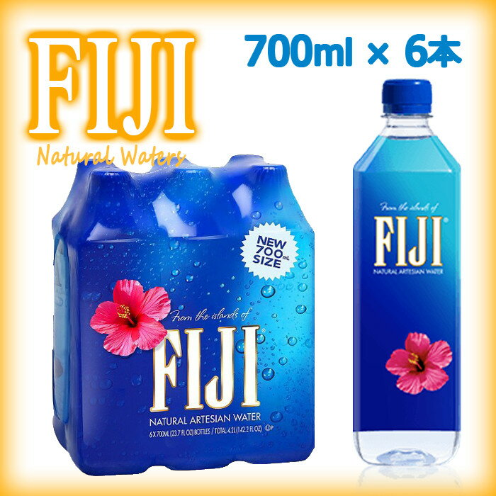 【並行輸入品】 FIJI Water フィジー ウォーター 700ml×6本 (6本入り1パック)