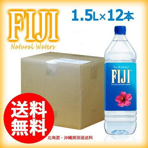 【並行輸入品】 FIJI Water フィジー ウォーター 1.5L(1500ml)×12本 (6本入り2パック)