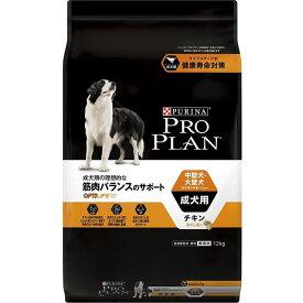 【正規品】 ピュリナ プロプラン オプティライフ 中型犬・大型犬 成犬用 筋肉バランスのサポート チキン ほぐし粒入り 12kg