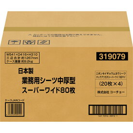 コーチョー 業務用ペットシーツ 中厚型 スーパーワイド(90×60cm) 80枚入 同梱不可