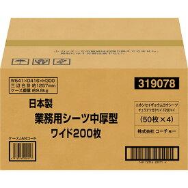 コーチョー 業務用ペットシーツ 中厚型 ワイド(43×60cm) 200枚入 同梱不可