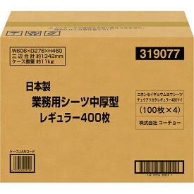 コーチョー 業務用ペットシーツ 中厚型 レギュラー(32×45cm) 400枚入 同梱不可