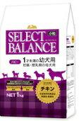 【正規品】 セレクトバランス パピー(1才未満の幼犬用) チキン 小粒 1kg