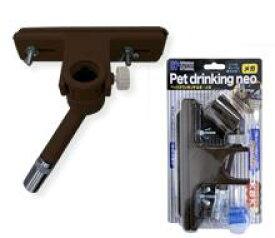 ペット ドリンキング ネオ メガ(大型犬用給水器)