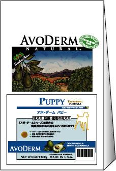 【正規品】 アボ・ダーム パピー(幼犬用/妊娠・産後の母犬用) 800g