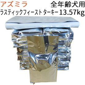 【1kg単位小分け品】 【並行輸入品】 アズミラ ラスティック フィースト ターキー (全年齢犬対応) 13.57kg