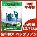 【並行輸入品】ナチュラルバランス ベジタリアン ドッグフード (全年齢犬対応) 12.72kg