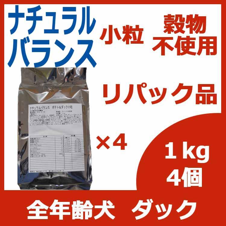 【リパック品】 ナチュラルバランス L.I.D. ポテト&ダック (小粒) ドッグフード 全年齢犬対応 4kg(1kg×4袋)