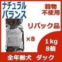 リパック品 ナチュラルバランス L.I.D. ポテト&ダック ドッグフード (全年齢犬対応)  8kg(1kg×8袋) 《D…