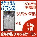 リパック品 ナチュラルバランス キャット オリジナル ウルトラ ホールボディ ヘルス チキンミール&サーモンミール (全年齢猫対応) 1kg