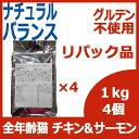 【リパック品】 ナチュラルバランス キャット ホールボディヘルス チキンミール&サーモンミール 全年齢猫対応 4kg(1kg×4袋)