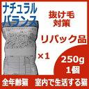 リパック品 ナチュラルバランス キャット インドア ウルトラ チキンミール&サーモンミール (全年齢猫対応) 250g