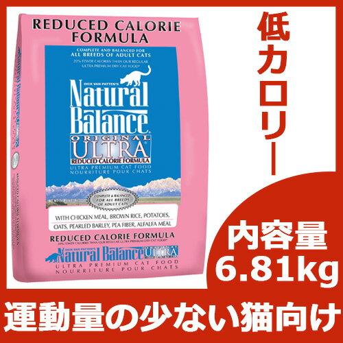 【並行輸入品】 ナチュラルバランス キャット リデュースカロリー 運動量の少ない猫向け 6.81kg