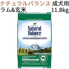 【並行輸入品】 ナチュラルバランス L.I.D. ラム&ライス ドッグフード 成犬用 11.8kg