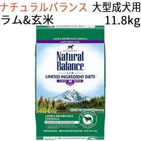 【並行輸入品】 ナチュラルバランス L.I.D. ラム&ライス ラージブリード ドッグフード 大型成犬用 11.8kg