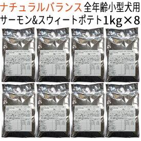 【リパック品】 ナチュラルバランス L.I.D. サーモン&スウィートポテト (小粒) ドッグフード 全年齢小型犬対応 8kg(1kg×8袋)