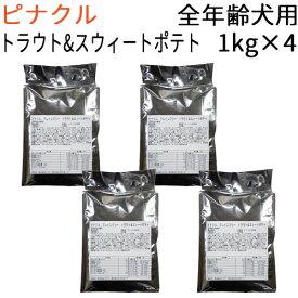 【リパック品】 ピナクル グレインフリー トラウト&スィートポテト (全年齢犬対応) 4kg(1kg×4袋)