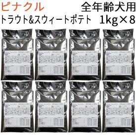 【リパック品】 ピナクル グレインフリー トラウト&スィートポテト (全年齢犬対応) 8kg(1kg×8袋)