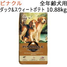 【並行輸入品】 ピナクル グレインフリー ダック&スィートポテト (全年齢犬対応) 10.88kg