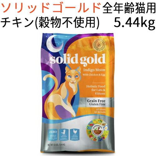 【並行輸入品】 ソリッドゴールド インディゴムーン キャット(全年齢猫対応) 5.44kg