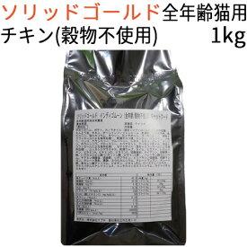 【リパック品】 ソリッドゴールド インディゴムーン キャット(全年齢猫対応) 1kg