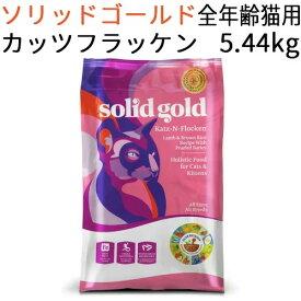 【並行輸入品】 ソリッドゴールド カッツフラッケン キャット (全年齢猫対応) 5.44kg