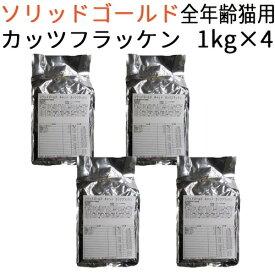 【リパック品】 ソリッドゴールド カッツフラッケン キャット (全年齢猫対応) 4kg(1kg×4袋)