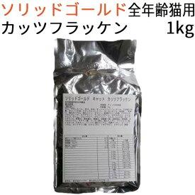 【訳あり】 【リパック品】 ソリッドゴールド カッツフラッケン キャット (全年齢猫対応) 1kg