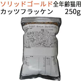 【リパック品】 ソリッドゴールド カッツフラッケン キャット (全年齢猫対応) 250g