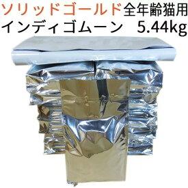 【1kg単位小分け品】 【並行輸入品】 ソリッドゴールド インディゴムーン キャット(全年齢猫対応) 5.44kg