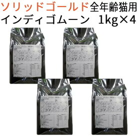 【リパック品】 ソリッドゴールド インディゴムーン キャット(全年齢猫対応) 4kg(1kg×4袋)