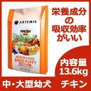 2月9日入荷。アーテミス フレッシュミックス ミディアム/ラージ ブリード パピー 13.6kg 【リパック対応商品】…