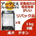 リパック品 アーテミス フレッシュミックス アダルト ドッグ 8kg(1kg×8袋)
