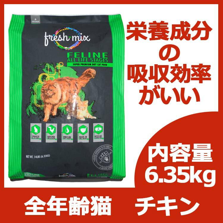 【並行輸入品】 アーテミス フレッシュミックス フィーライン オールライフステージ ドライ キャットフード 全年齢猫用 6.35kg