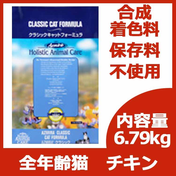 【訳あり】 【並行輸入品】 アズミラ クラシック キャット フォーミュラ (全年齢猫対応) 6.79kg