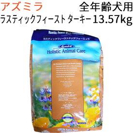 【並行輸入品】 アズミラ ラスティック フィースト ターキー (全年齢犬対応) 13.57kg