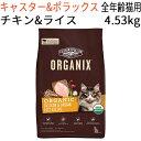 【並行輸入品】 キャスター&ポラックス オーガニクス オーガニック チキン&ライス レシピ (全年齢猫対応) 4.53kg