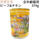 【並行輸入品】 アズミラ ビーフ&チキン キャット缶(全年齢猫対応) 374g (1缶)