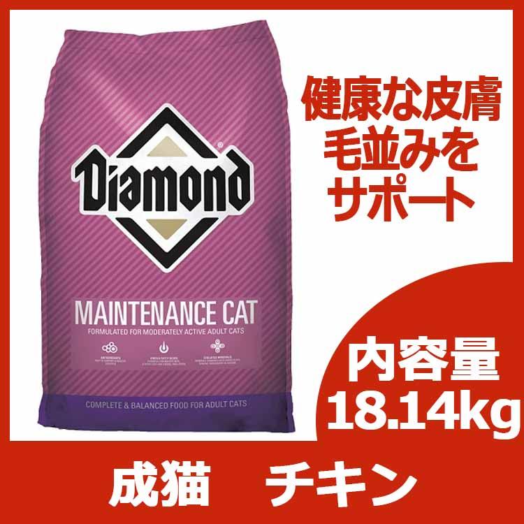 【並行輸入品】 ダイアモンド メンテナンス アダルト キャット(成猫用) 18.14kg