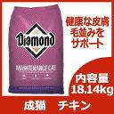 ダイアモンド メンテナンス アダルト キャット(成猫用) 18.14kg 【リパック対応商品(cat)】 【並行輸入品】