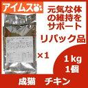 【訳あり】 リパック品 アイムス プロアクティブ ヘルス アダルト(成猫用) オリジナル チキン 1kg