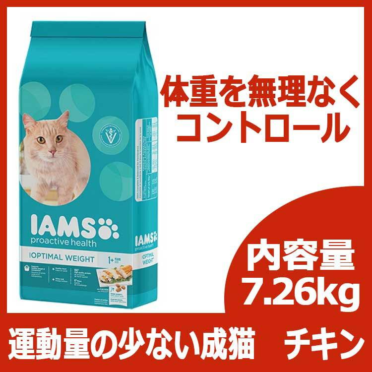 【訳あり】 【並行輸入品】 アイムス プロアクティブ ヘルス オプティマル ウェイト(体重管理用)成猫用 7.26kg
