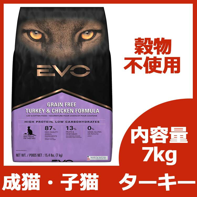 【並行輸入品】 エボ グレインフリー ターキー&チキン フォーミュラ キャットフード 成猫・子猫用 7kg