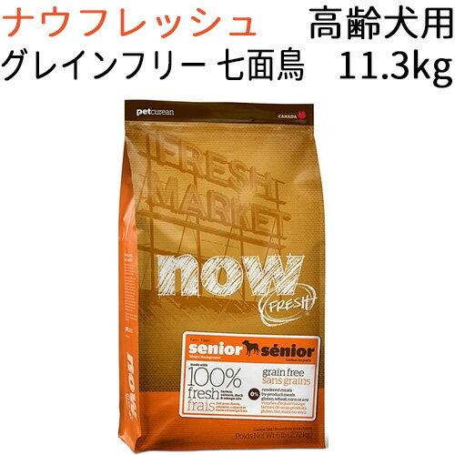 【並行輸入品】 ナウ フレッシュ グレインフリー シニア(高齢犬用) 11.3kg