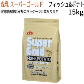 森乳 スーパーゴールド フィッシュ&ポテト (子犬・成犬用・低アレルゲンフード) 15kg