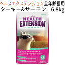 【並行輸入品】 ヘルスエクステンション グレインフリー ターキー&サーモン 全年齢猫用 6.80kg
