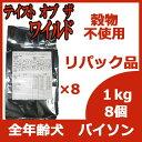 リパック品 テイスト オブ ザ ワイルド ハイプレイリー バイソン&ベニソン (全年齢犬対応) 8kg(1kg×8袋)