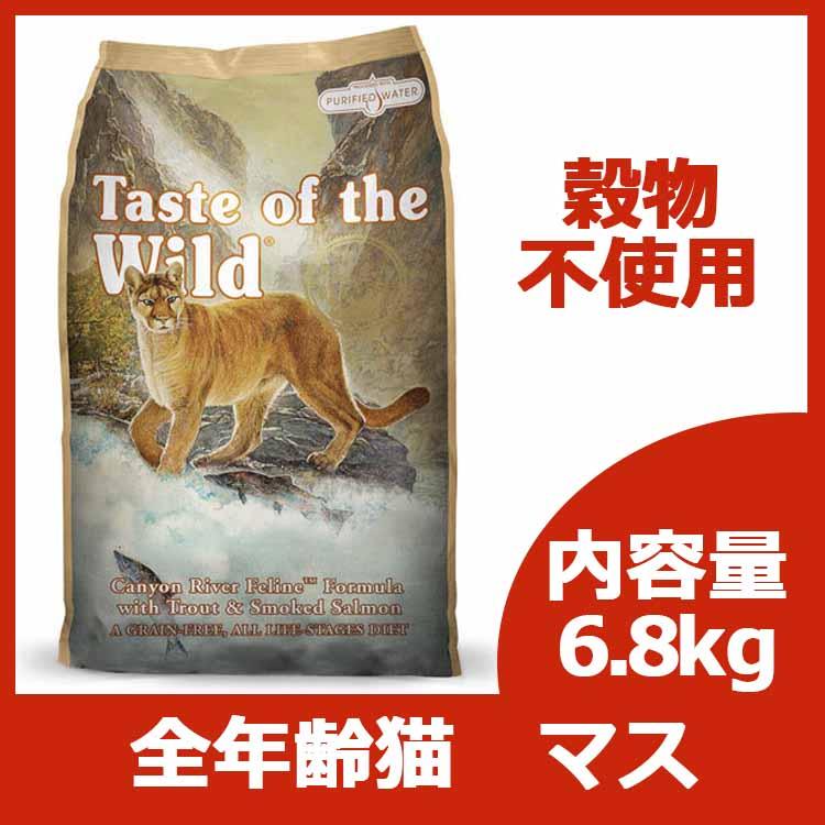【並行輸入品】 テイスト オブ ザ ワイルド キャニオン リバー (全年齢猫対応) 6.8kg